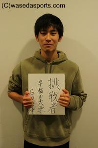 連載】『頂』第5回 石田康幸 | ...