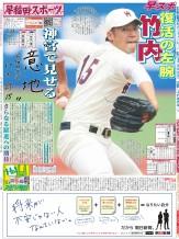 早慶野球(春)号(5月28日発行)