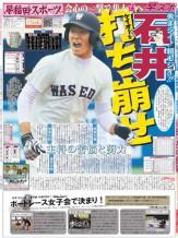 早慶野球(秋)号(10月29日発行)