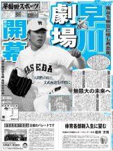 新人パレード号(5月20日発行)