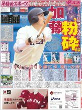 春の早慶野球号(5月27日発行)