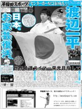 7月号(7月3日発行)