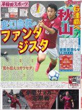 早慶サッカー号外(7月15日発行)