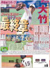 早慶野球(秋)号(10月28日発行)