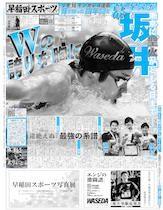 卒業記念号(3月24日発行)