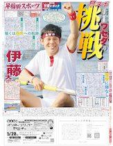 早慶レガッタ号(4月22日発行)