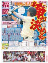 早慶野球(春)号(6月2日発行)