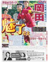 早慶サッカー号外(7月7日発行)