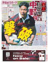 早慶ラグビー号(11月23日発行)