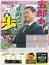 新入生歓迎号(4月1日発行)