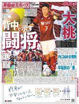 早慶サッカー号外(7月12日発行)