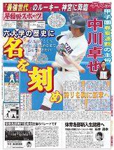 新人パレード号(5月25日発行)