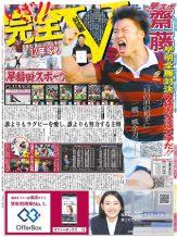 早明ラグビー号(12月1日発行)