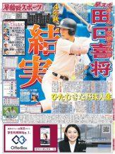 早慶野球秋号(11月2日発行)