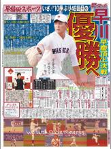 早慶秋野球号(11月7日発行)