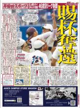 野球優勝号外(11月8日発行)