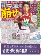 箱根駅伝号(1月2日発行)